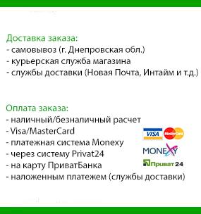 Оплата и доставка интернет магазина