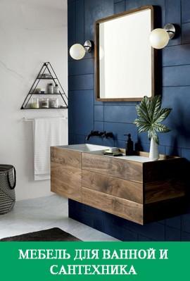 Мебель для ванной и сантехника