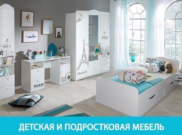 Детская и подростковая мебель